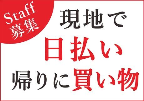 【時給1438円】高時給の夜勤のお仕事! 日払い・週払い・月払いを選べます! 通販雑貨のピッキング